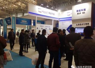 【天津国际机器人展会】 微链认知技术的崛起!