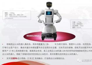 微链认知商业机器人