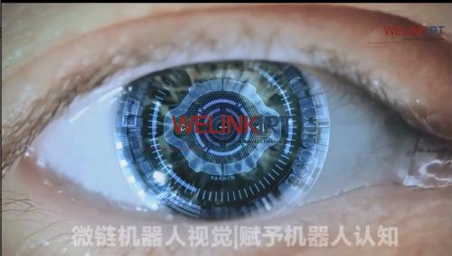 微链机器人视觉大片
