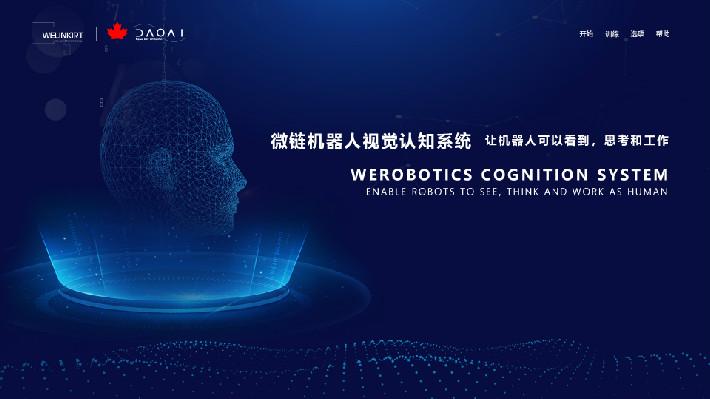 WEROBOTICS-300C 微链3D视觉认知系统引导